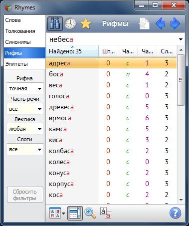 программа для подбора рифм